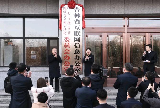 今天,吉林省委网信办举行挂牌仪式