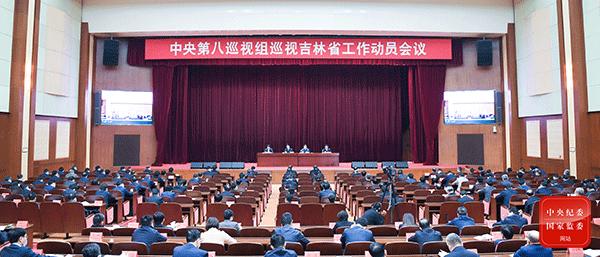 中央第八巡视组巡视吉林省工作动员会召开.png