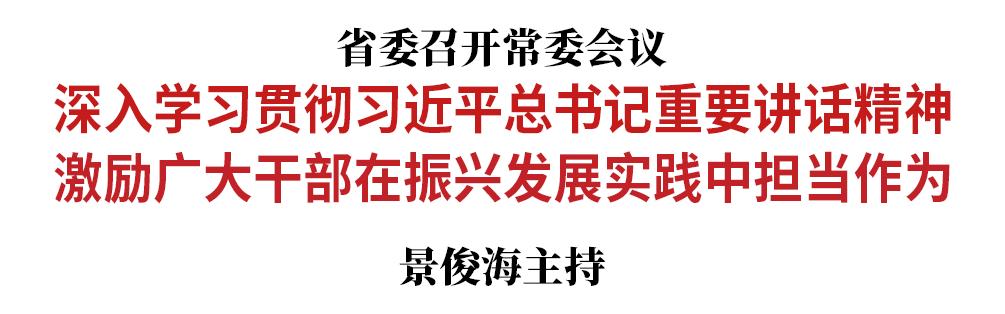 吉林省委召开常委会议.png