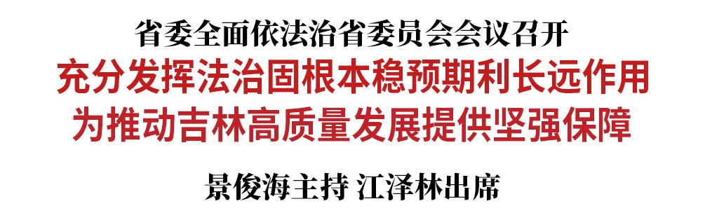 吉林省委全面依法治省委员会会议召开.png