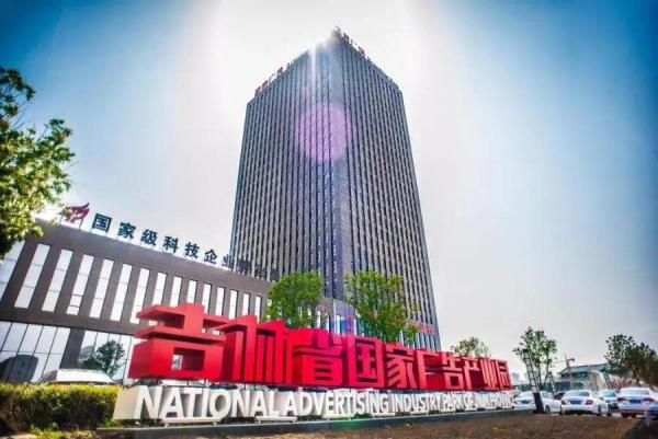 """吉林省广告产业园喜获""""全国版权示范园区(基地)""""称号"""