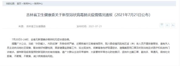 吉林省卫生健康委关于新型冠状病毒肺炎疫情情况通报(2021年7月21日公布)