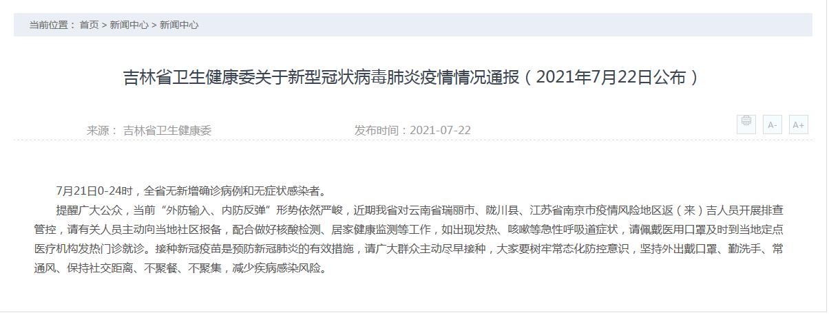 吉林省卫生健康委关于新型冠状病毒肺炎疫情情况通报(2021年7月22日公布)