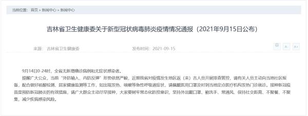 吉林省卫生健康委关于新型冠状病毒肺炎疫情情况通报(2021年9月15日公布)