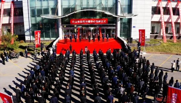"""迈入""""融""""时代,白山市新闻传媒中心今日揭牌成立!"""