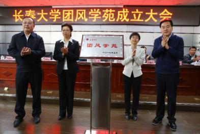 长春大学成立团风学苑 1万多名师生参与