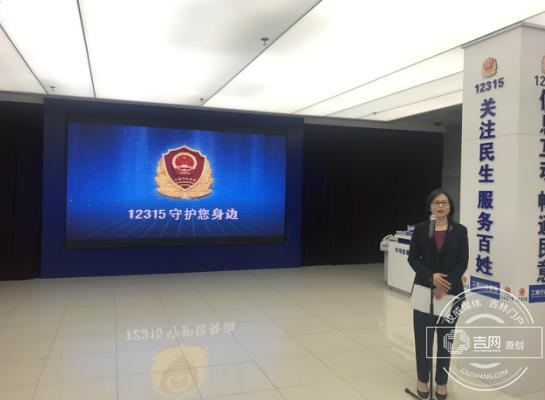 """吉林省工商局举办""""12315开放日""""活动"""