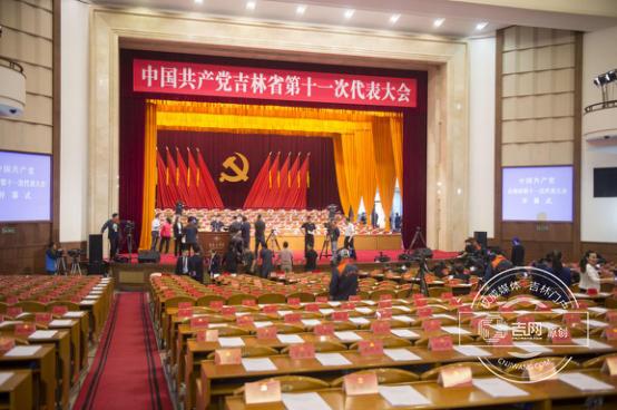 中国共产党吉林省第十一次代表大会今天上午9时开幕