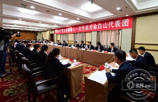 白山代表团举行第一次分组讨论