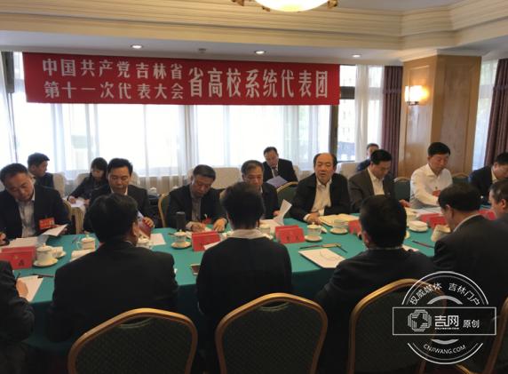 省高校系统代表团进行第一次分组讨论