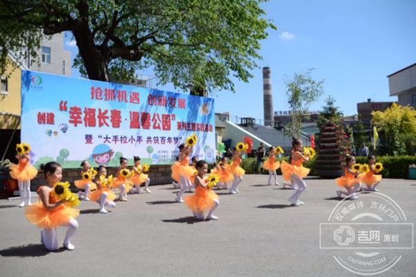 """长春市胜利公园举行庆""""六一""""主题活动"""