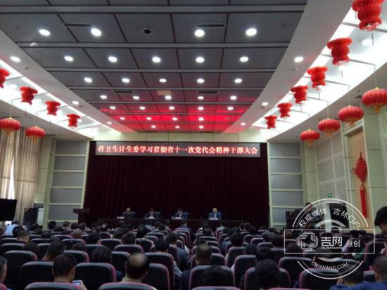 吉林省卫生计生委传达学习省十一次党代会精神