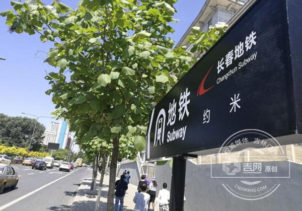 """长春地铁1号线开始设置""""路引""""指示牌"""
