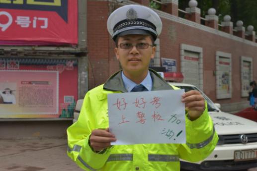 高考第一天 长春交警用贴心温暖一座城