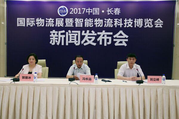 第三届中国(长春)国际物流展将于23日举行