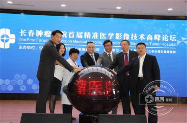 长春肿瘤医院举行首届精准医学影像技术高峰论坛