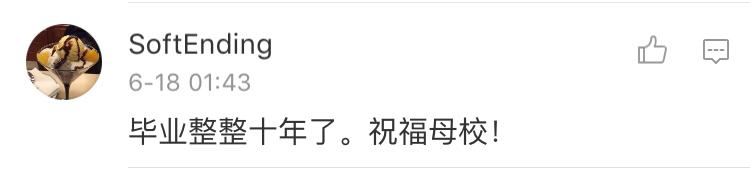 """毕业季:东北师大宿舍楼现灯字""""远方有你 不说再见"""""""