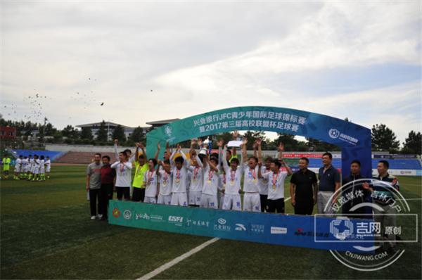 2017兴业银行JFC青锦赛高校组东北赛区比赛 长春师范大学队问鼎冠军