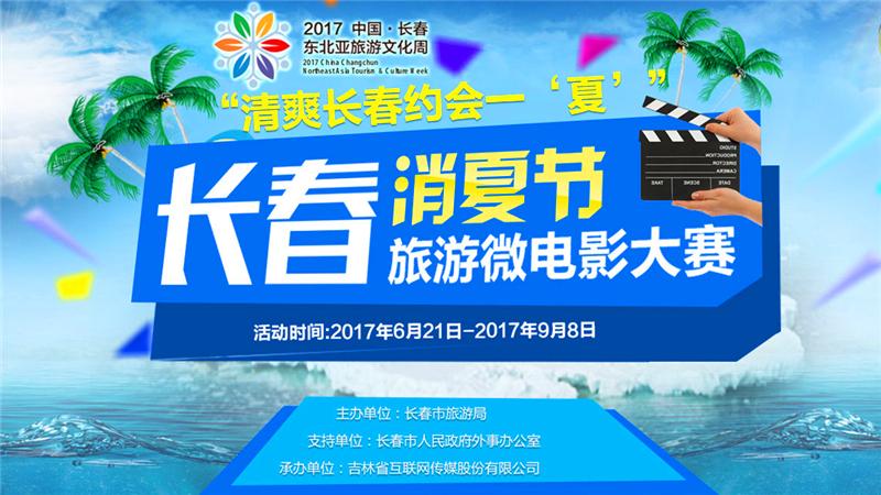 长春消夏旅游微电影大赛活动开启首日报名踊跃