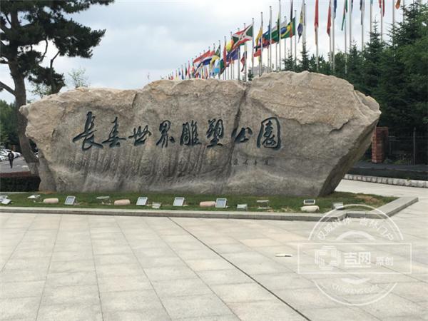 长春世界雕塑公园:以5A级景区为起点 打造旅游