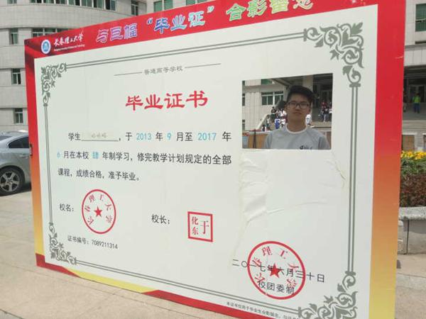 """长春理工大学惊现""""巨幅毕业证"""""""