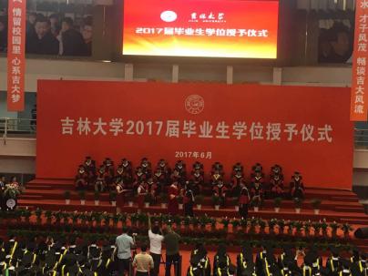 吉林大学两千名学子参加学位授予仪式