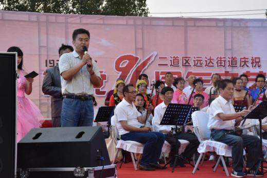 庆祝建党96周年二道区远达街道组织社区文艺演出
