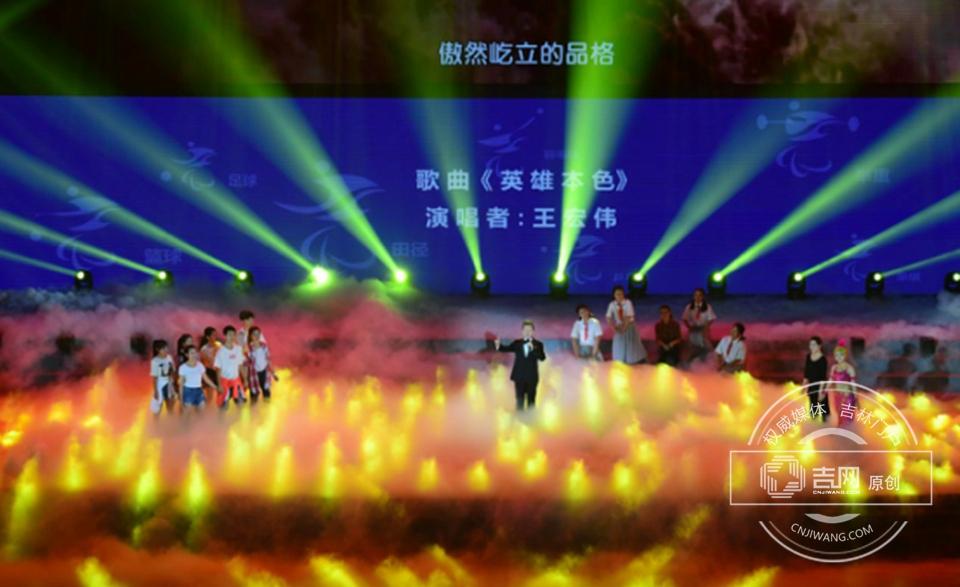 吉林省第二届残疾人运动会开幕式暨第五届残疾人艺术汇演在梅河口市隆重举行