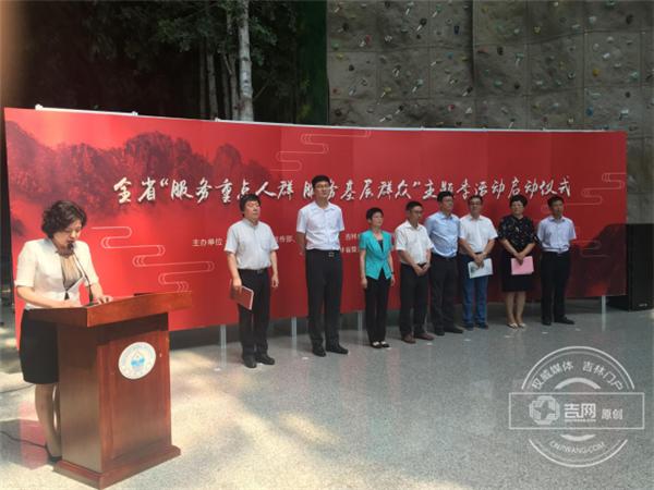 """吉林省开展爱国主义教育基地""""服务重点人群 服务基层群众""""主题季活动"""