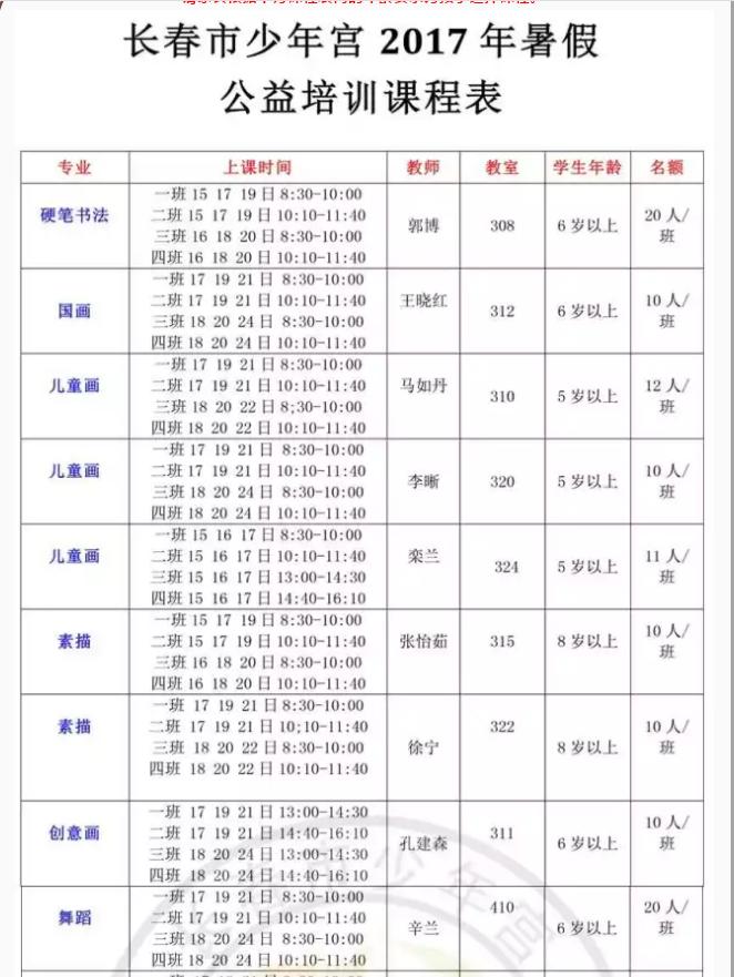 长春市少年宫2017年暑假公益课程开始