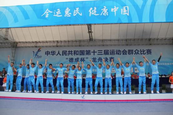 全运会男子12人龙舟200米直道赛 吉林省代表队勇夺金牌