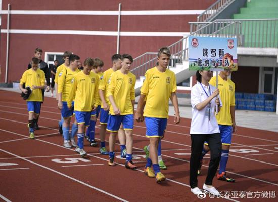 亚泰长春之星杯国际青少年足球精英赛开赛