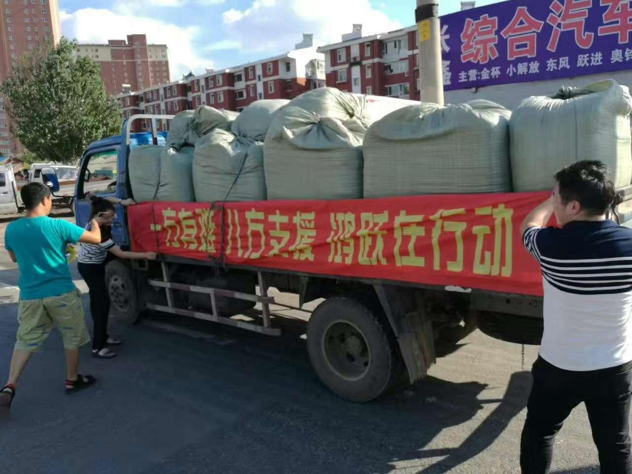 吉林省鸿跃国际人力资源开发公司携爱心物资慰问灾区群众