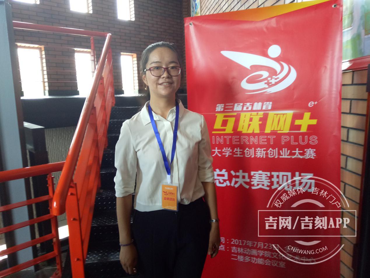 """第三届吉林省""""互联网+""""大学生创新创业大赛金、银奖项目诞生"""
