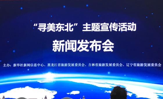 """2017 """"寻美东北""""主题宣传活动隆重启动"""