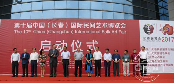 中国(长春)第十届国际民间艺术博览会盛大开幕