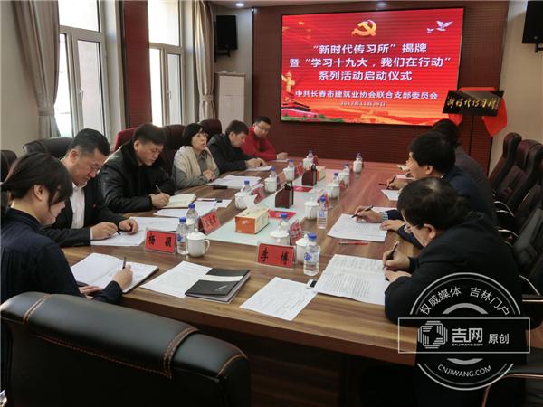 """长春市行业协会首个""""新时代传习所""""揭牌"""