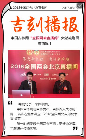 """中国吉林网""""全国两会直播间""""突然被刷屏 啥情况?"""