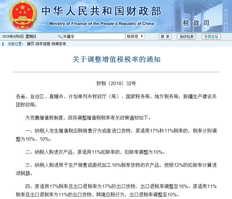财政部网站截图.png