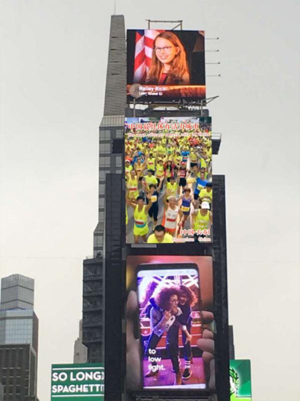 """厉害了,我的大长春!长春城市形象宣传片在纽约时报广场""""中国屏""""播出"""