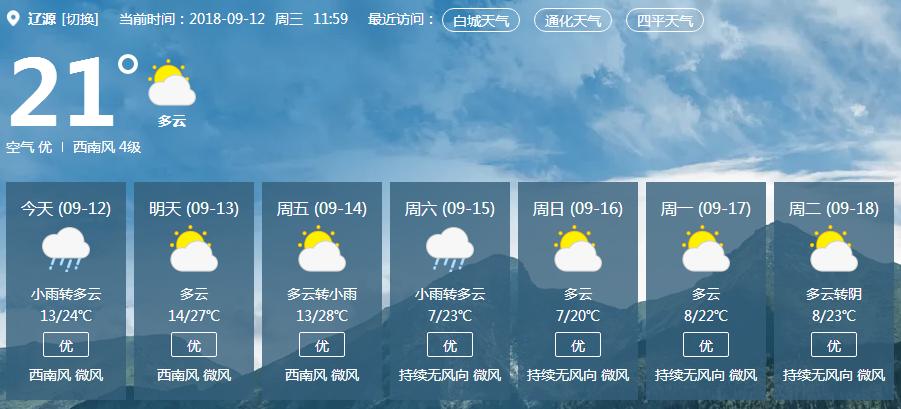 辽源.png