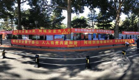 2018年吉林省网络安全宣传周148.png