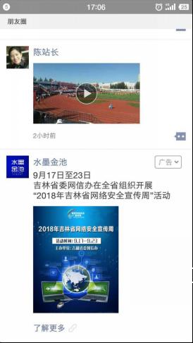 2018年吉林省网络安全宣传周777.png