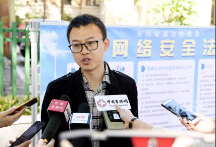 2018年吉林省网络安全宣传周1109.png
