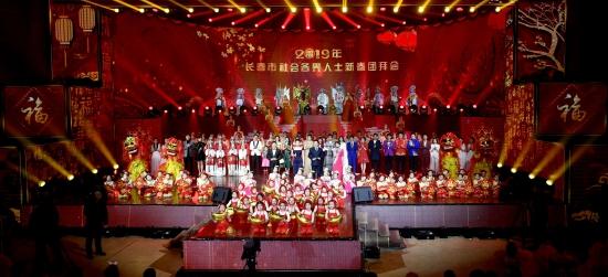 长春举行社会各界人士2019新春团拜会