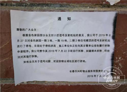 """【吉网调查】长春金色家园小区反对建基站被运营商集体""""封杀""""?小区物业:这事儿别问我"""