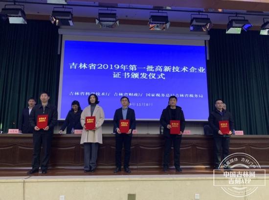 吉林省科技厅举行2019年第一批高新技术企业证书颁发仪式