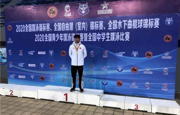 2020年全国蹼泳锦标赛我省选手单永安获得金牌