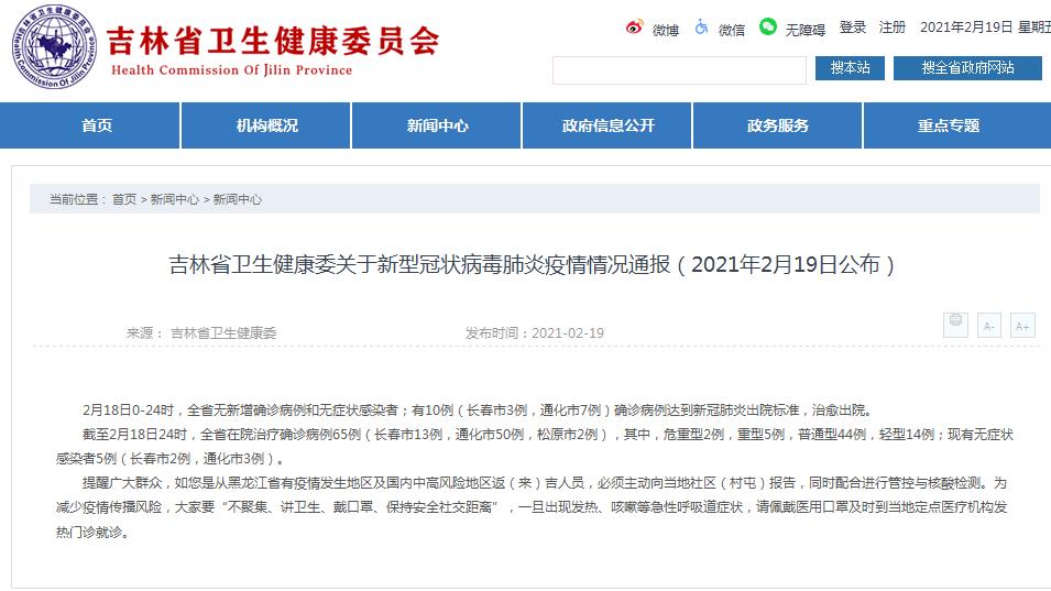 吉林省卫生健康委关于新型冠状病毒肺炎疫情情况通报(2021年2月19日公布)