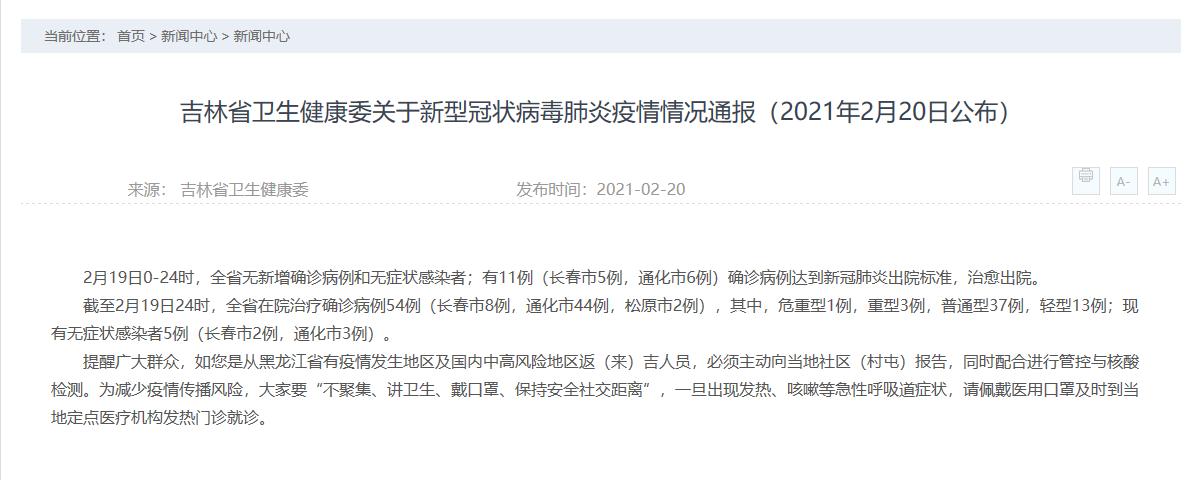 吉林省卫生健康委关于新型冠状病毒肺炎疫情情况通报(2021年2月20日公布)